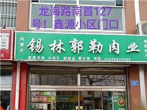 錫林郭勒肉業