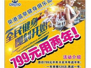 荣港健身799元两年