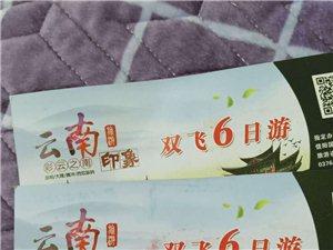 超低價轉讓云南6日游旅行票