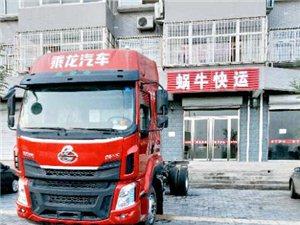 长期稳定货源,诚聘带车购车司机加盟合作