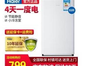9月份�I的冰箱,用了2��月,然后天冷了就把里面清洗之后�]用了。因本人�^�滋炀碗x�_大悟,故此�u掉冰箱。...