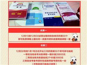 咸丰华图教育盛大开业
