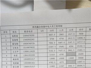 �西鑫�拖欠工人工�Y