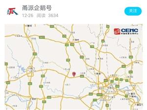 关于地震问题暂无人员伤亡