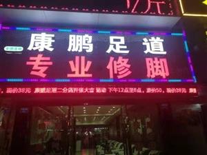 【旺��D�】 天天�物�V�鋈f福超市旁� *康�i足道* �儆谌肆魍�角�^域~生意一直火爆??  ...