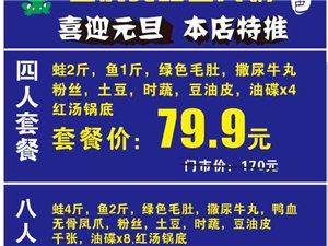 元旦将至,重庆美蛙鱼火锅特推出四人超值套餐79.9元,八人套餐159.9元,现称现杀,货真价实,巴适