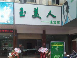 望江玉美人珠宝店