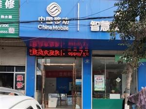 王路庄中国移动手机店转让