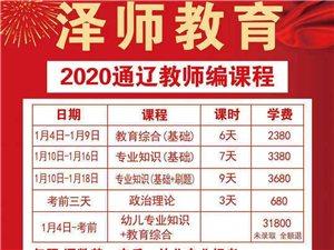 2020通遼教師招聘考試考前培訓