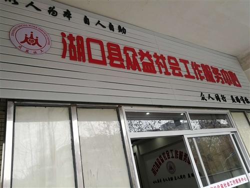 湖口縣眾益社會工作服務中心