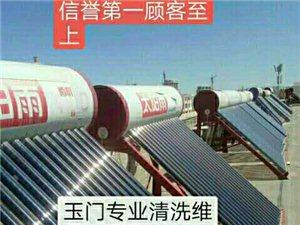 玉门专业清洗维修太阳能。15097239223