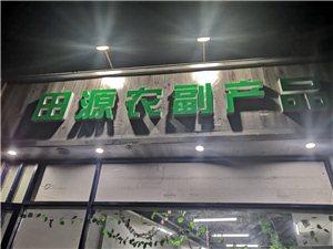 溧水田源农副产品店