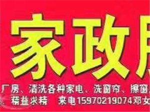 峡江县智慧家政