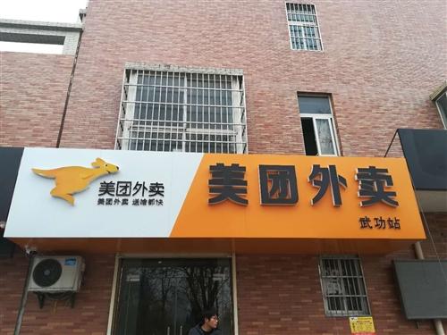安康市汉滨区极速达商务有限公司武功分公司