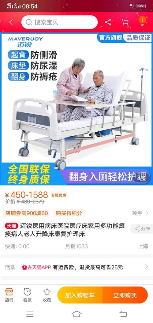 轉讓老人用品。有老人護理床,老人輪椅等用品。都有九成新,價格面議。