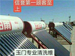 玉门专业清洗维修太阳能。