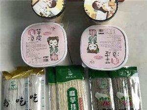 魔芋系列產品銷售