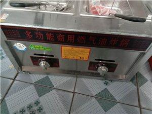 出售九成新双缸燃气油炸锅