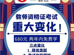 科信教育免费领取教师资格证网课,普通话培训