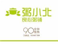 建平县粥小北早餐快餐店