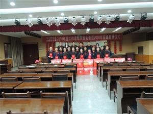玉门市弘昌出租车公司召开2019年工作总结表彰大会
