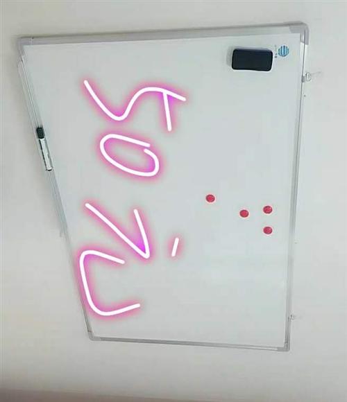 现有辅导班用的两张1.5米白板便宜处理,需要的联系13679242857