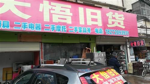 本店在尚城國際南100米。長期收售二手廚房設備家電家具等