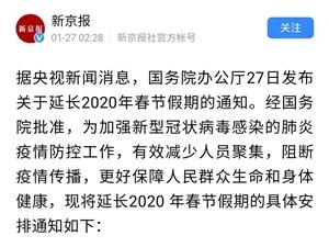国务院通知:春节假期延长到2月2日