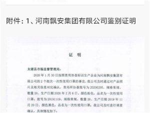 扬祖惠民医药连锁蒲城江滨店卖假口罩
