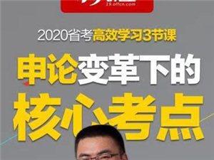 2020年河南省考