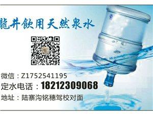 龍井飲用天然泉水定水號碼