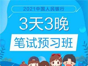 中国人民银行备考指南
