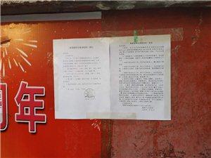 红山社区积极开展新型冠状病毒防控宣传工作