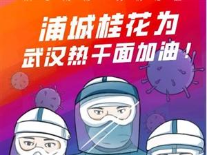 7306浦城桂花为武汉热干面加油!
