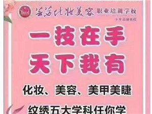 學化妝美容美甲美睫紋繡到蕓茜,十年老牌名校專業!