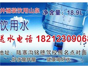 龍井飲用天然山泉水