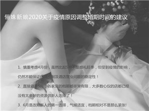 潢川俪姝新娘2020关于疫情原因调整婚期时间的建议