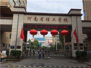 河南省理工學校