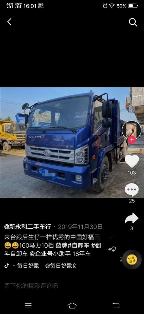 求購四米五藍牌自卸車,要求國四以上排放,10檔箱457橋邊門雙開輪胎10:00有的聯系