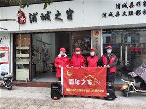 7714浦城小丹桂志愿者在行动