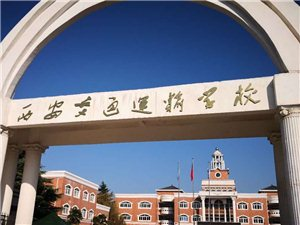 西安鐵路院校招收初中高中畢業生