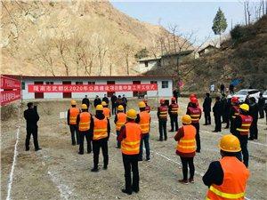 武都区2020年交通建设项目集中复工开工仪式在三仓镇举行
