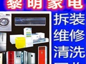 熱水器,洗衣機,油煙機,燃氣灶,空調等家電維修