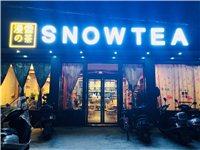 漫雪奶茶店,因私人原因現轉讓,希望有心人,熱愛奶茶行業的朋友延續下去。有固定客源,附近有10間學校,...