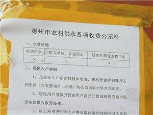 彬县永乐福源小区水费问题,4块2�q到现在的5块