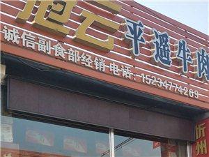 平遥牛肉忻州专卖形象图