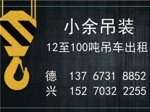 吊車出租13767318852
