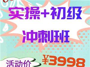 天亿会计初级+实操只需3998!!