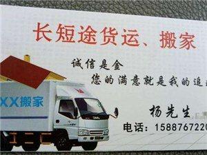 承接各种长短途家庭搬家、公司搬家,长短途货物运输,