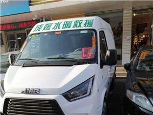 成媛水急教援中心,吕梁站